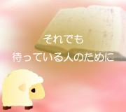 hitsuji_toshokan-sensou.jpg
