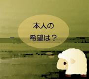 hitsuji_tsu-i-no.jpg