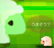 hitsuji_umasou.jpg