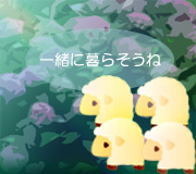 hitsuji_umimachi.jpg