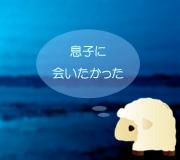 hitsuji_wagahaha.jpg