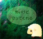 hitsuji_woodjob.jpg