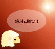 hitsuji_100yen-koi.jpg