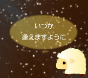 hitsuji_64-2.jpg