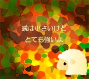 hitsuji_ANT-MAN.jpg
