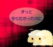 hitsuji_ANY-DAY-NOW.jpg