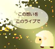 hitsuji_BOHEMIAN-RHAPSODY.jpg