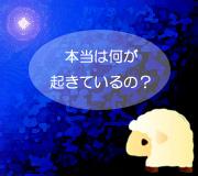 hitsuji_DELIVER-US-FROM-EVI.jpg