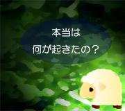 hitsuji_DEVIL'S-KNOT.jpg