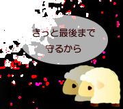 hitsuji_DHEEPAN.jpg