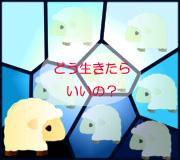 hitsuji_DIVERGENT.jpg