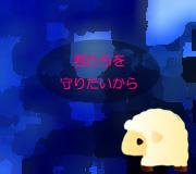 hitsuji_DRIVE.jpg