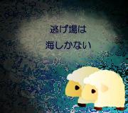 hitsuji_DUNKIRK.jpg