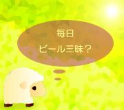 hitsuji_Drinking-Buddies.jpg