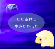 hitsuji_ELYSIUM.jpg