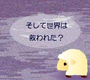 hitsuji_GAIJI.jpg