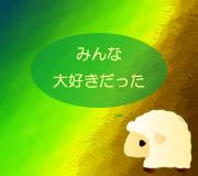 hitsuji_GAINSBOURG.jpg