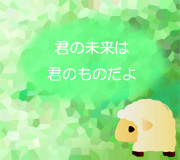 hitsuji_GIFTED.jpg
