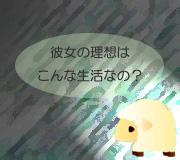hitsuji_GONE-GIRL.jpg