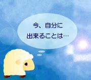 hitsuji_GRAN-TORINO.jpg