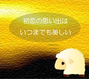 hitsuji_GREAT-BEAUTY.jpg