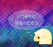 hitsuji_GREEN-ZONE.jpg