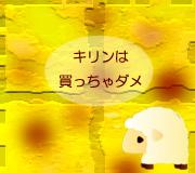 hitsuji_HANGOVER3.jpg