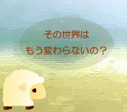 hitsuji_HELI.jpg