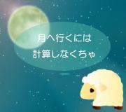 hitsuji_HIDDEN-FIGURES.jpg