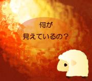 hitsuji_IKITERUMONO.jpg