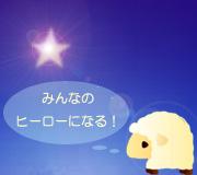 hitsuji_IN-THE-HERO.jpg