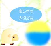 hitsuji_INSIDE-OUT.jpg
