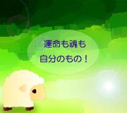 hitsuji_INVICTUS.jpg