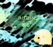 hitsuji_Impossible.jpg