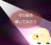 hitsuji_Io-c'e.jpg