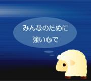 hitsuji_KON-SHIN.jpg