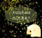 hitsuji_LITTLE-PRINCE-b.jpg