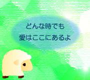 hitsuji_LOVE,-ROSIE.jpg