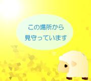 hitsuji_LOVELY-BONES.jpg