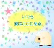 hitsuji_MAMMA-MIA-HERE-WE-G.jpg