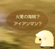hitsuji_MARTIAN.jpg