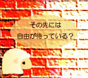 hitsuji_MAZE-RUNNER.jpg