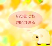 hitsuji_MINE-VAGANTI.jpg