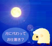 hitsuji_MIRACLE-IN-CELL-NO..jpg