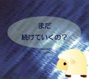 hitsuji_MISS-SLOANE.jpg