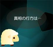 hitsuji_MONEY-MONSTER.jpg