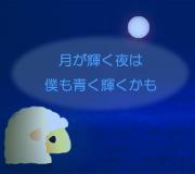 hitsuji_MOONLIGHT.jpg