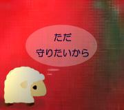 hitsuji_MOTHER.jpg