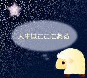 hitsuji_PASSENGERS.jpg