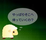 hitsuji_PLACE-BEYOND-THE-PI.jpg